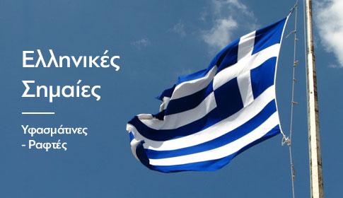 ελληνικες σημαιες