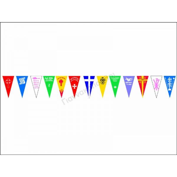 Γιρλάντα στολισμού Σημαίες