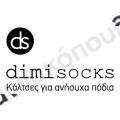 Κάλτσα γυναικεία Ισοθερμική RACING μακρυά Νο36-41 Ισοθερμικά, μάλλινα